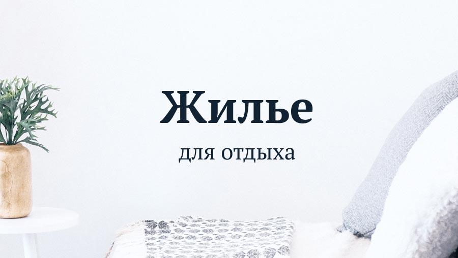 Жилье посуточно в Крыму