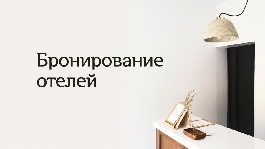 Бронирование отелей в Крыму