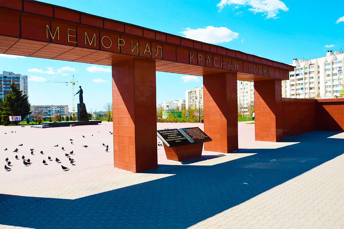 """Мемориальный комплекс """"Красная горка"""""""